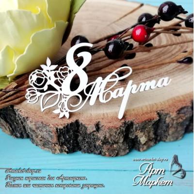 Чипборд 8 марта с розами  РАЗМЕР:7х4,1 см