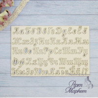 Алфавит, малые буквы 0,9 см  РАЗМЕР: 16 х10 см