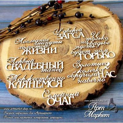 Набор Свадебных надписей 2