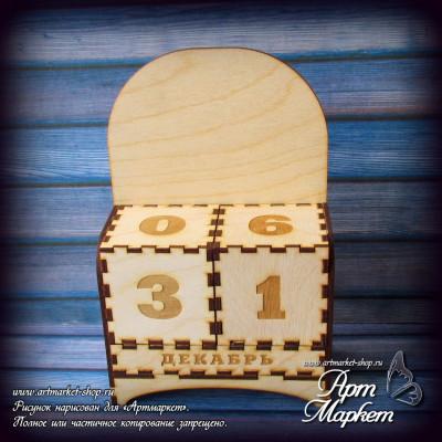 Вечный календарь с гравировкой Размер 12,7х 19,5 см