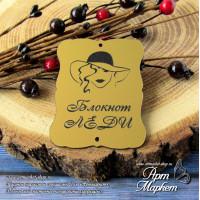Табличка Блокнот Леди, золото глянцевое (ПЛАСТИК) РАЗМЕР: 6 х 4,7 см