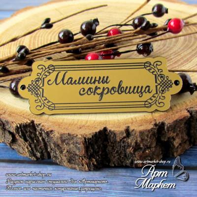 Табличка Мамины сокровища, золото глянцевое (ПЛАСТИК) РАЗМЕР: 8 х 2,8 см