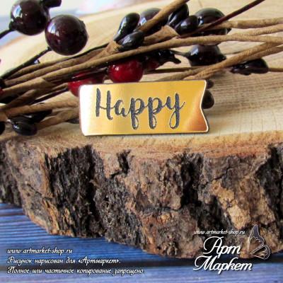 Флажок Happy (ПЛАСТИК ЗОЛОТО) РАЗМЕР: 3х1,2 см