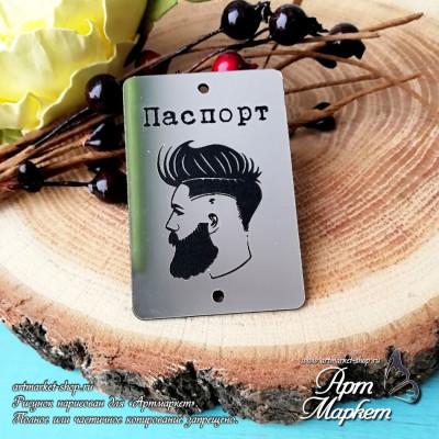 Шильд Паспорт мужской(ПЛАСТИК СЕРЕБРО) РАЗМЕР: 6х4 см