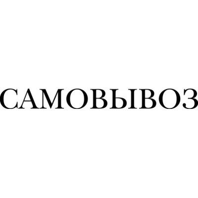 САМОВЫВОЗ