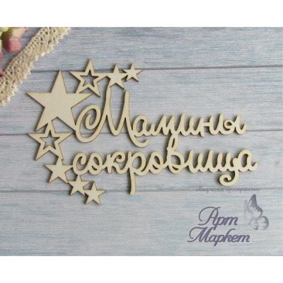 Мамины сокровища(Звезды) РАЗМЕР:  11х7,2 см
