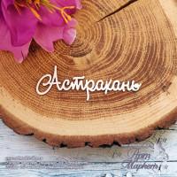 Чипборд Астрахань РАЗМЕР: 8,1 х 2,7 см