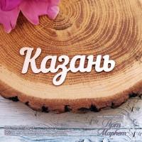 Чипборд Казань РАЗМЕР: 8,1 х 3,4 см