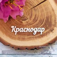 Чипборд Краснодар РАЗМЕР: 8,1 х 2,2 см
