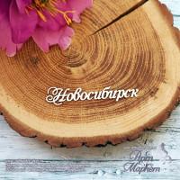 Чипборд Новосибирск РАЗМЕР: 8,1 х 1,6 см