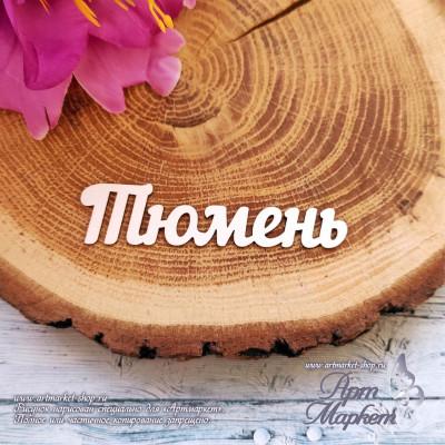 Чипборд Тюмень РАЗМЕР: 8,1 х 1,9 см