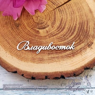 Чипборд Владивосток РАЗМЕР: 8,1 х 1,8 см
