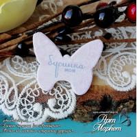 Чипборд с покрытием Бабочка(РОЗОВАЯ) РАЗМЕР: 3,3х2,7 см