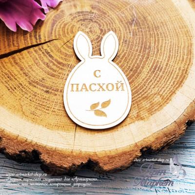 Чипборд Пасхальный кролик РАЗМЕР: 4х7 см