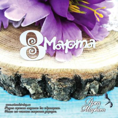Надпись 8 Марта №6 размер 5,5х2,2 см