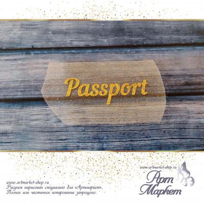 Надпись золотая Passport РАЗМЕР: 6х2 см