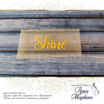 Надпись золотая Shine РАЗМЕР: 6x3 см