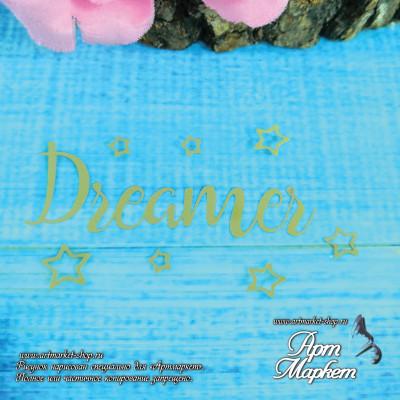 Надпись Dreames размер 8х4 см