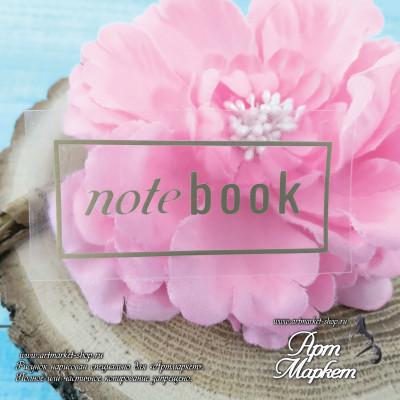 надпись Note book размер 6х2 см