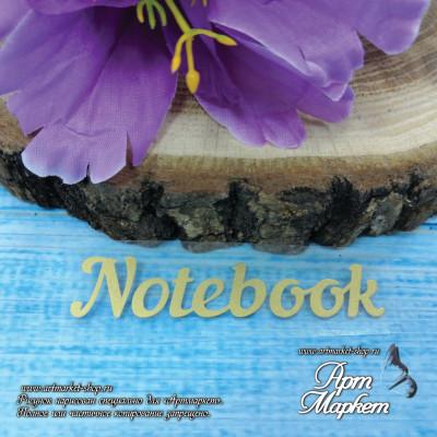 Надпись Notebookt размер 7х1,5 см