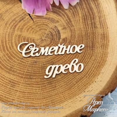 Семейное древо (Амур)