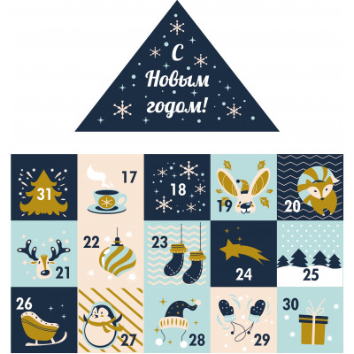 Наклейки для Адвент-календаря на 15 дней в сине-голубой гамме РАЗМЕР: А3