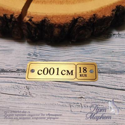 Шильд металлический (золото) с гос номером РАЗМЕР: 5,2х1,5 см