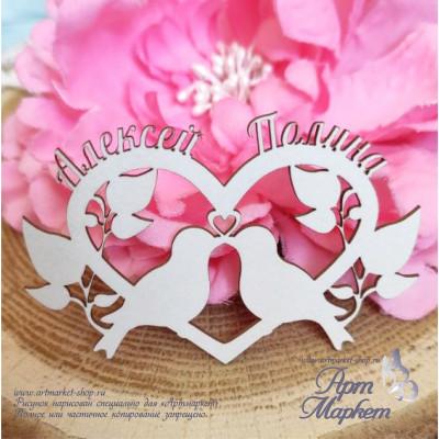 Чипборд Голуби свадебные с именами РАЗМЕР: 14 x 9,4 см